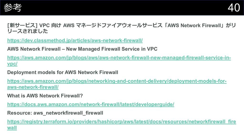 40 参考 [新サービス] VPC 向け AWS マネージドファイアウォールサービス「AWS ...