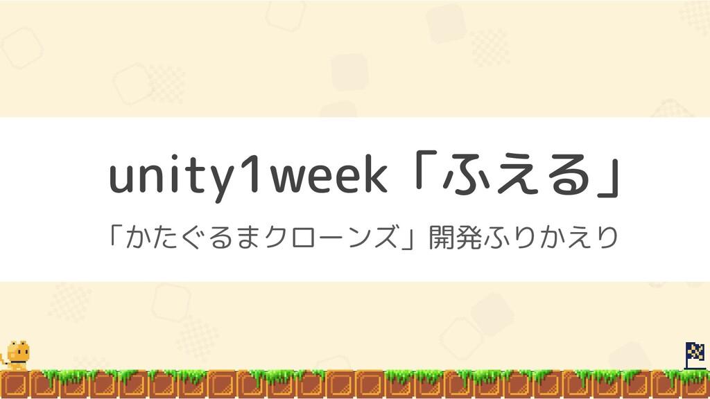 unity1week「ふえる」 「かたぐるまクローンズ」開発ふりかえり