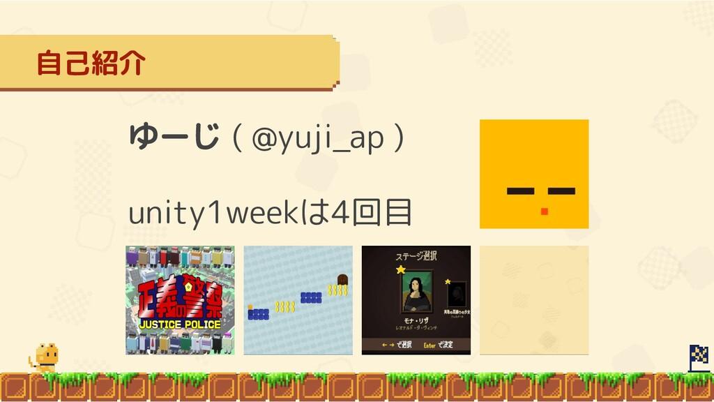 ゆーじ ( @yuji_ap ) unity1weekは4回目 自己紹介