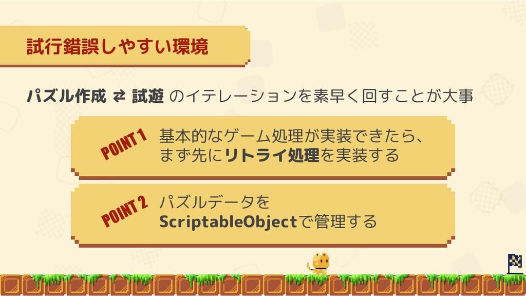パズル作成 ⇄ 試遊 のイテレーションを素早く回すことが大事          基本的なゲーム...