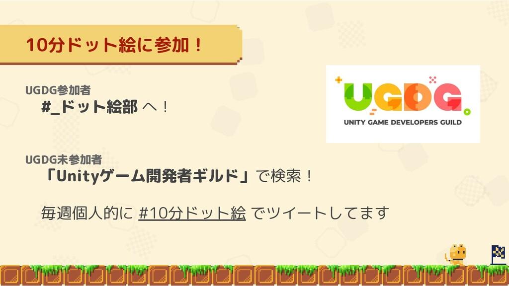 10分ドット絵に参加! UGDG参加者  #_ドット絵部 へ! UGDG未参加者  「Unit...