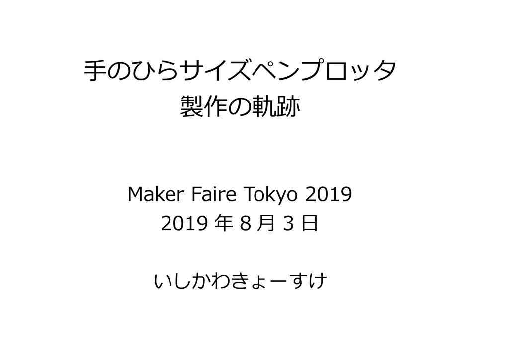 手のひらサイズペンプロッタ 製作の軌跡 Maker Faire Tokyo 2019 2019...