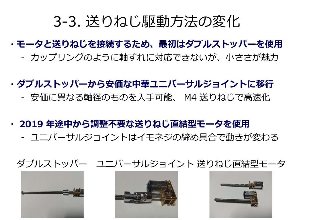 3-3. 送りねじ駆動方法の変化 ・モータと送りねじを接続するため、最初はダブルストッパーを使...