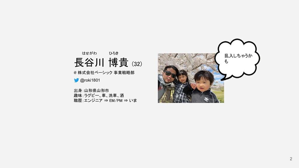 2 長谷川 博貴 (32) はせがわ     ひろき @ 株式会社ベーシック 事業戦略部 ...
