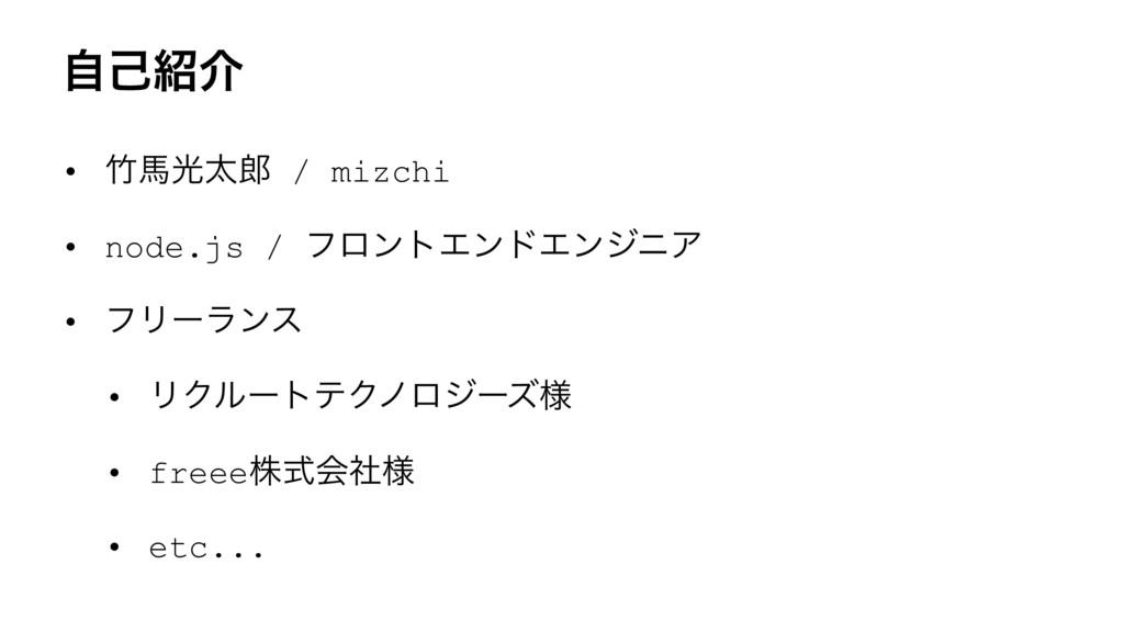 ࣗݾհ • അޫଠ / mizchi • node.js / ϑϩϯτΤϯυΤϯδχΞ ...