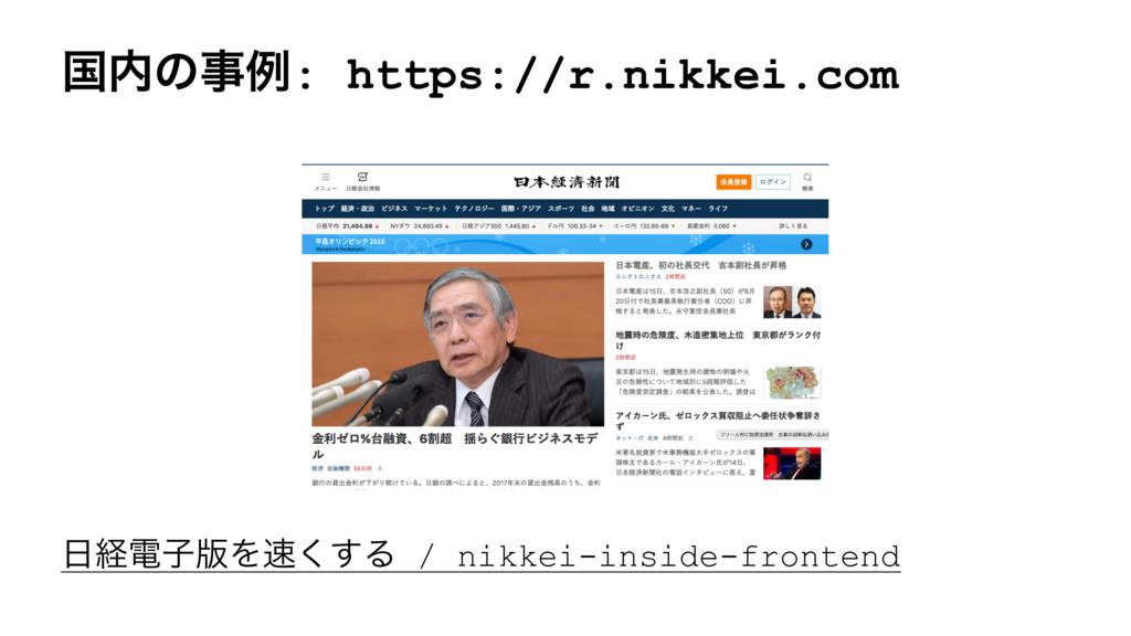 ࠃͷྫ: https://r.nikkei.com ܦిࢠ൛Λ͘͢Δ / nikkei...