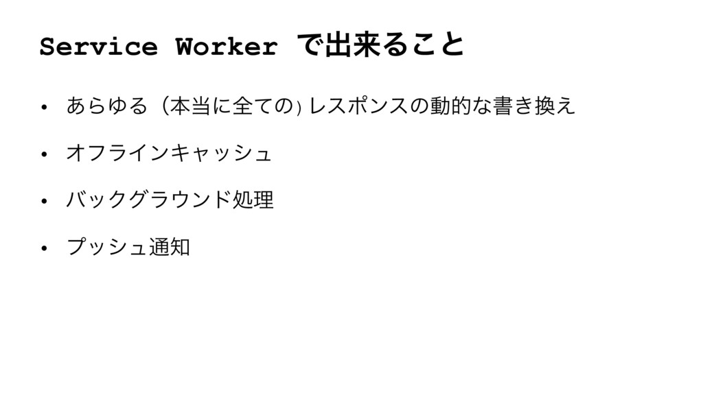 Service Worker Ͱग़དྷΔ͜ͱ • ͋ΒΏΔʢຊʹશͯͷ)Ϩεϙϯεͷಈతͳॻ͖...