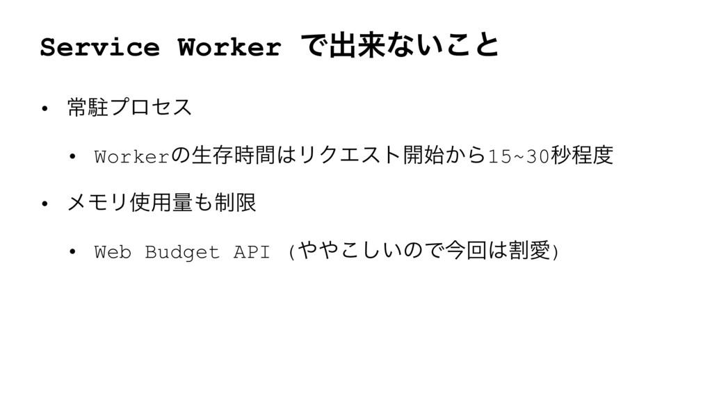 Service Worker Ͱग़དྷͳ͍͜ͱ • ৗறϓϩηε • WorkerͷੜଘؒϦ...