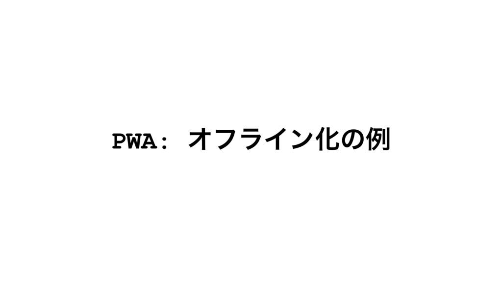 PWA: ΦϑϥΠϯԽͷྫ