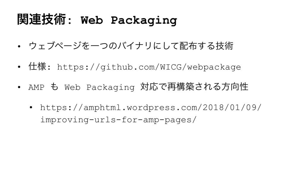 ؔ࿈ٕज़: Web Packaging • ΣϒϖʔδΛҰͭͷόΠφϦʹͯ͢͠Δٕज़ •...