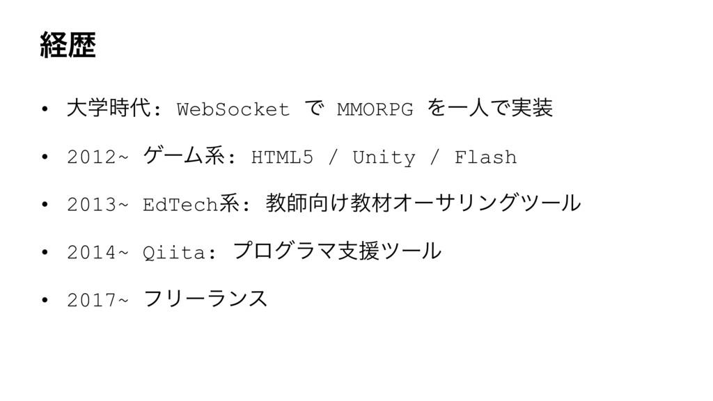 ܦྺ • େֶ: WebSocket Ͱ MMORPG ΛҰਓͰ࣮ • 2012~ ήʔ...