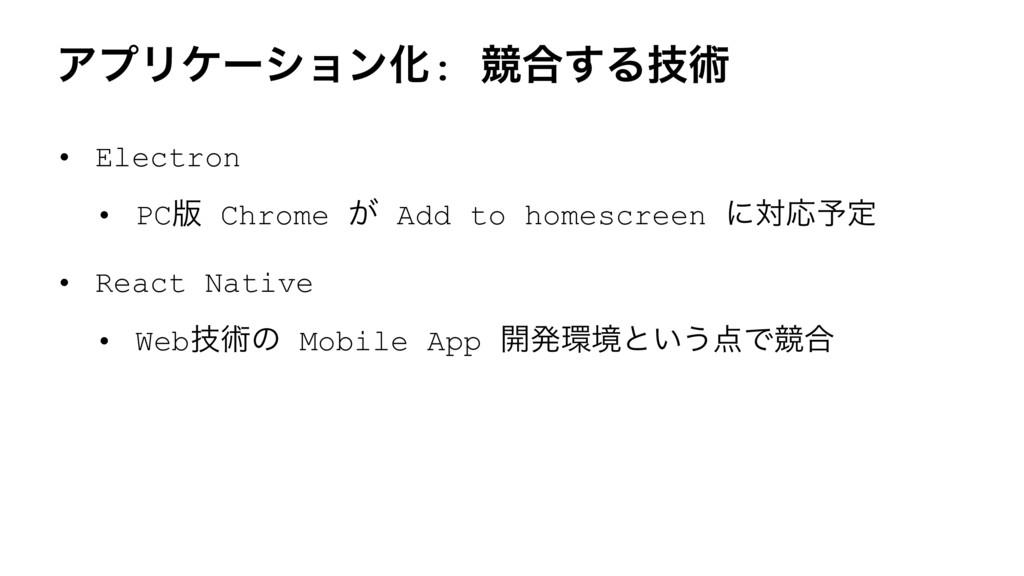 ΞϓϦέʔγϣϯԽ: ڝ߹͢Δٕज़ • Electron • PC൛ Chrome ͕ Add...