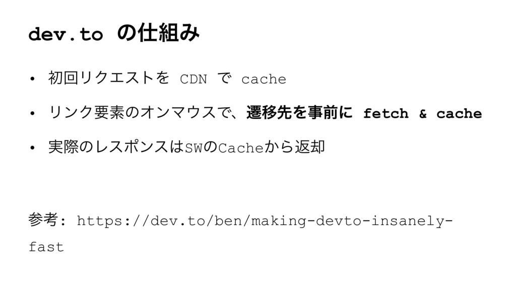 dev.to ͷΈ • ॳճϦΫΤετΛ CDN Ͱ cache • ϦϯΫཁૉͷΦϯϚ...