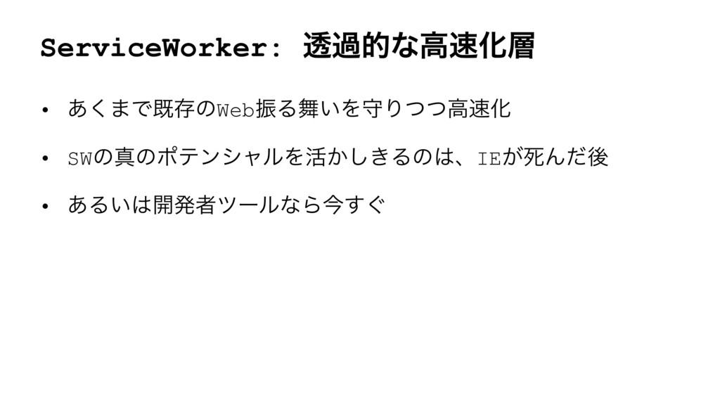 ServiceWorker: ಁաతͳߴԽ • ͋͘·ͰطଘͷWebৼΔ͍ΛकΓͭͭߴ...