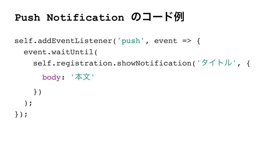 Push Notification ͷίʔυྫ self.addEventListener('...