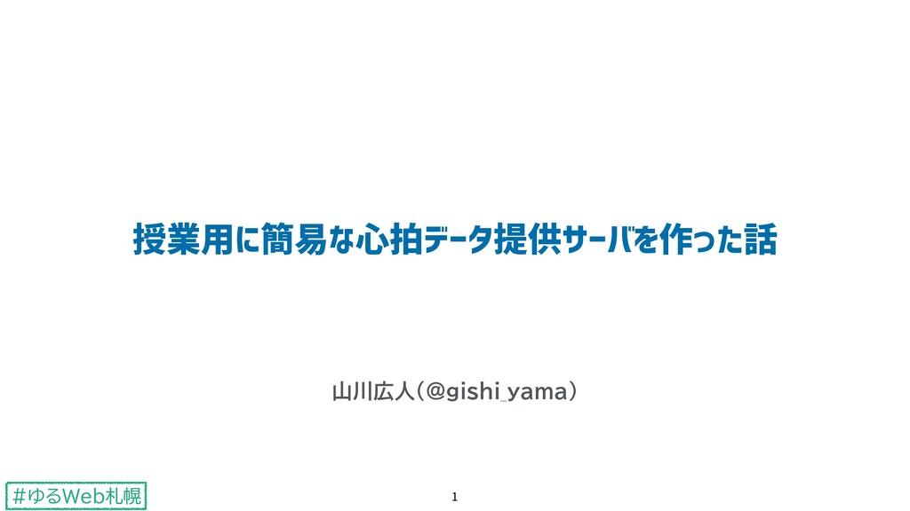 """#ゆるWeb札幌 !""""#$%&'()*+,-./+012345 山川広人(@gishi_yam..."""