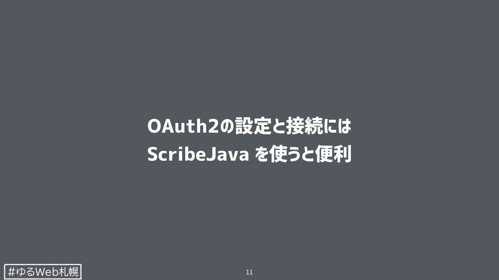 """#ゆるWeb札幌 ©=ª:E«Q¬-""""®¯$R; °±87¢¦²H³H;1´ž""""µ¶ 11"""