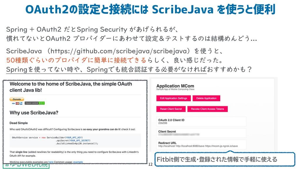 #ゆるWeb札幌 Spring + OAuth2 だとSpring Security があげら...