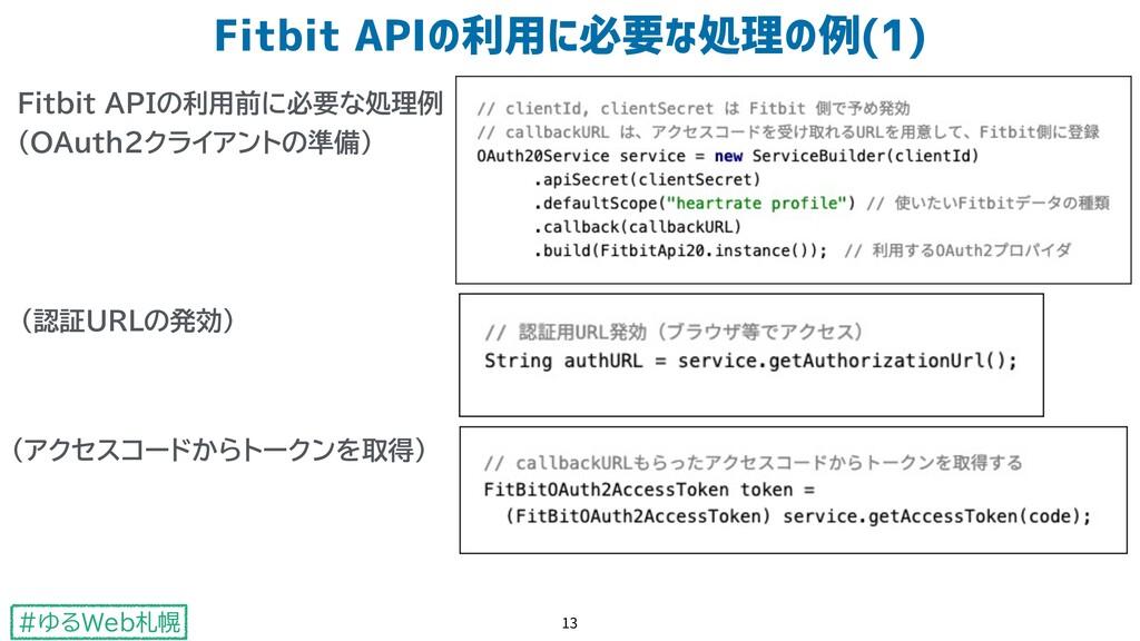 #ゆるWeb札幌 13 Fitbit APIの利用前に必要な処理例 (OAuth2クライアント...