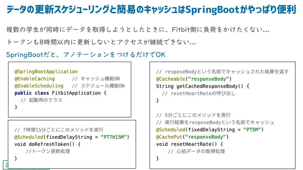 #ゆるWeb札幌 複数の学生が同時にデータを取得しようとしたときに、Fitbit側に負荷をかけ...