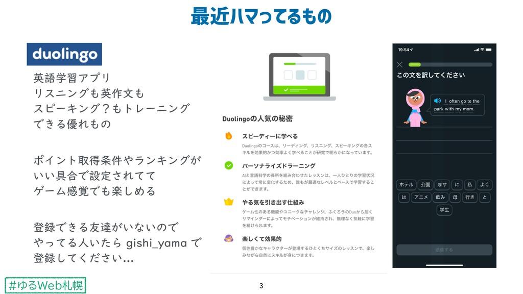 #ゆるWeb札幌 英語学習アプリ リスニングも英作文も スピーキング?もトレーニング できる優...