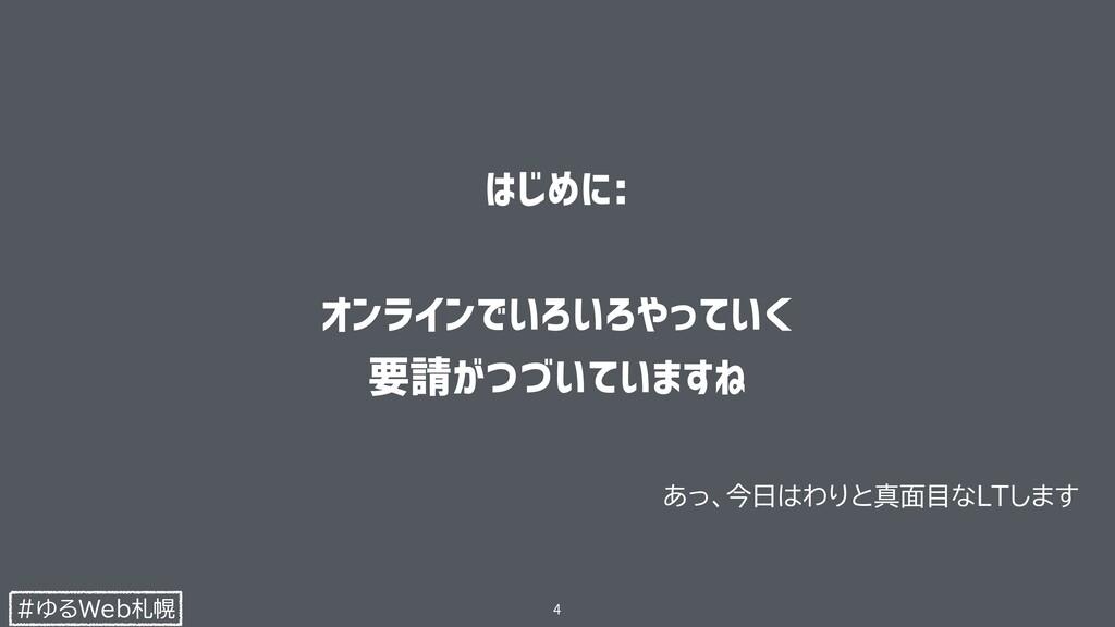 #ゆるWeb札幌 RST$U; VWXYWZ[\[\]3N[^; _`abc[N[def 4 ...