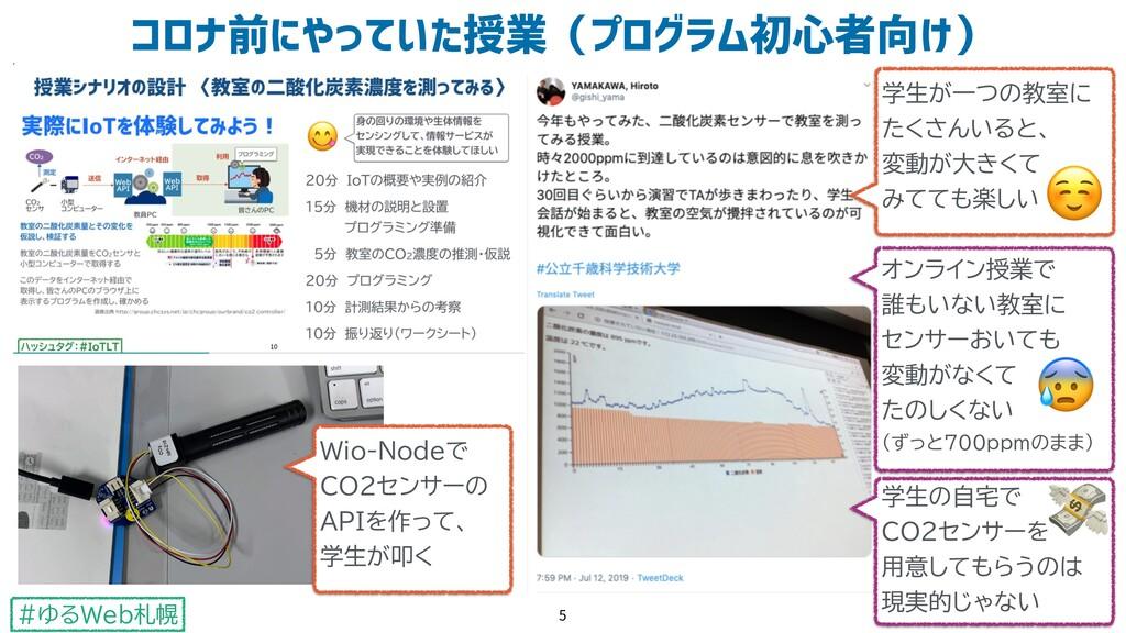 """#ゆるWeb札幌 ghij$]3N[4!""""klhmXno(pqrs 5 学生が一つの教室に た..."""