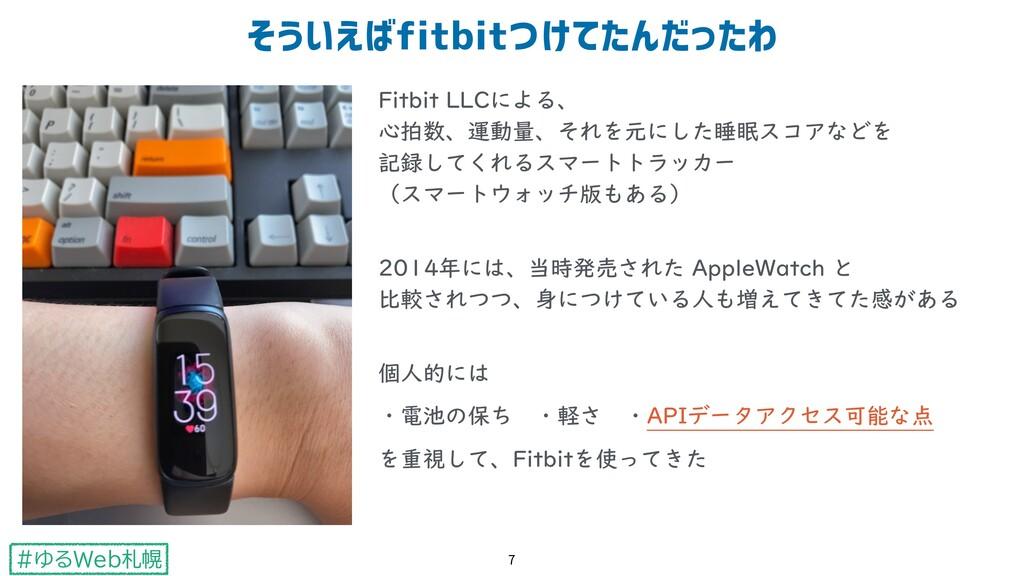 #ゆるWeb札幌 Fitbit LLCによる、 心拍数、運動量、それを元にした睡眠スコアなどを...