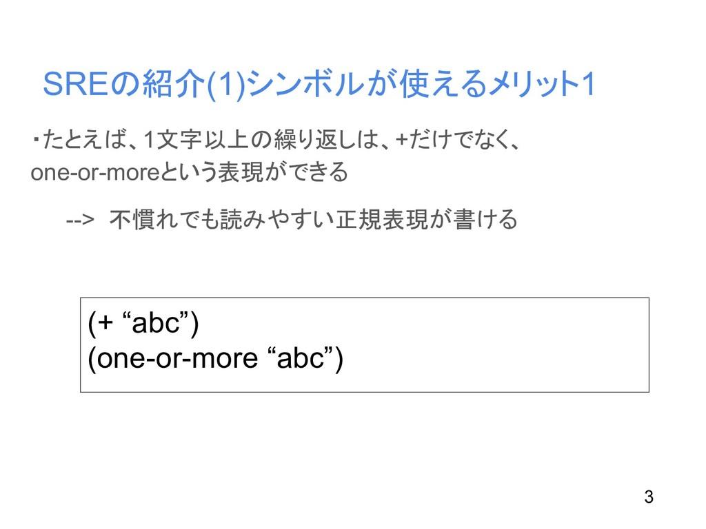 ・たとえば、1文字以上の繰り返しは、+だけでなく、 one-or-moreという表現ができる ...