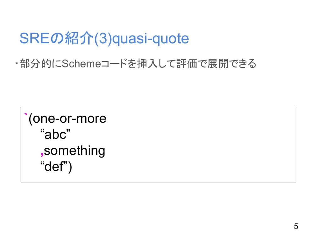 ・部分的にSchemeコードを挿入して評価で展開できる SREの紹介(3)quasi-quot...