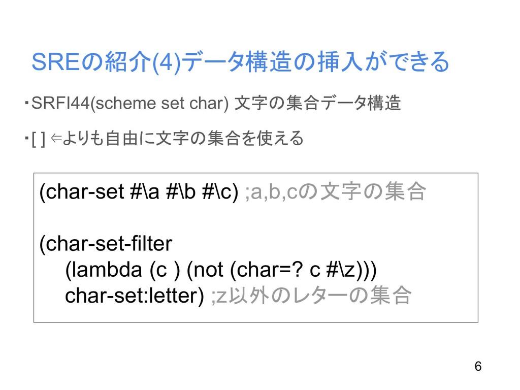 ・SRFI44(scheme set char) 文字の集合データ構造 ・[ ] ⇐よりも自由...