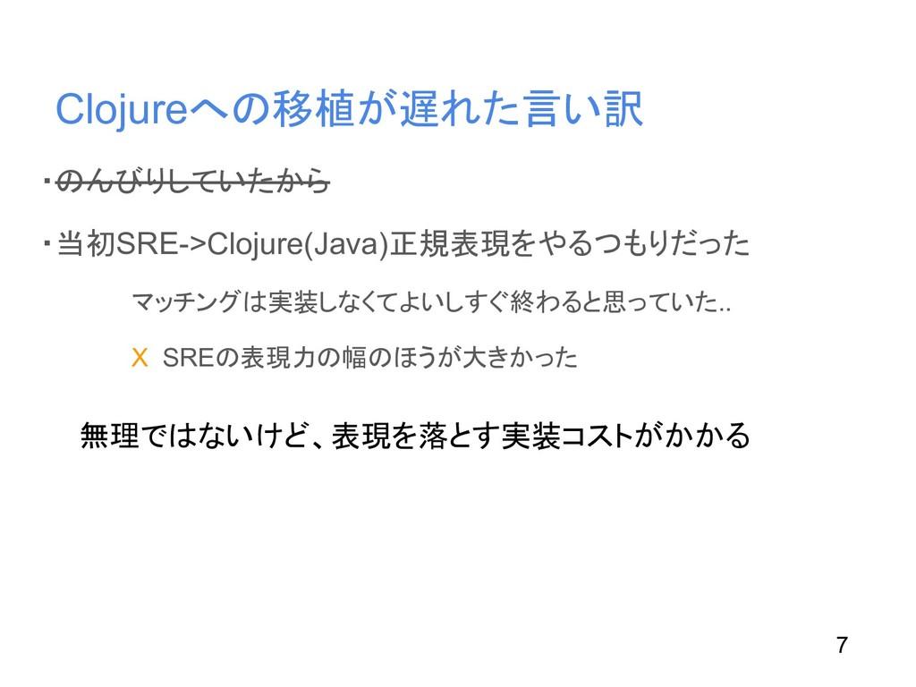 ・のんびりしていたから ・当初SRE->Clojure(Java)正規表現をやるつもりだった ...