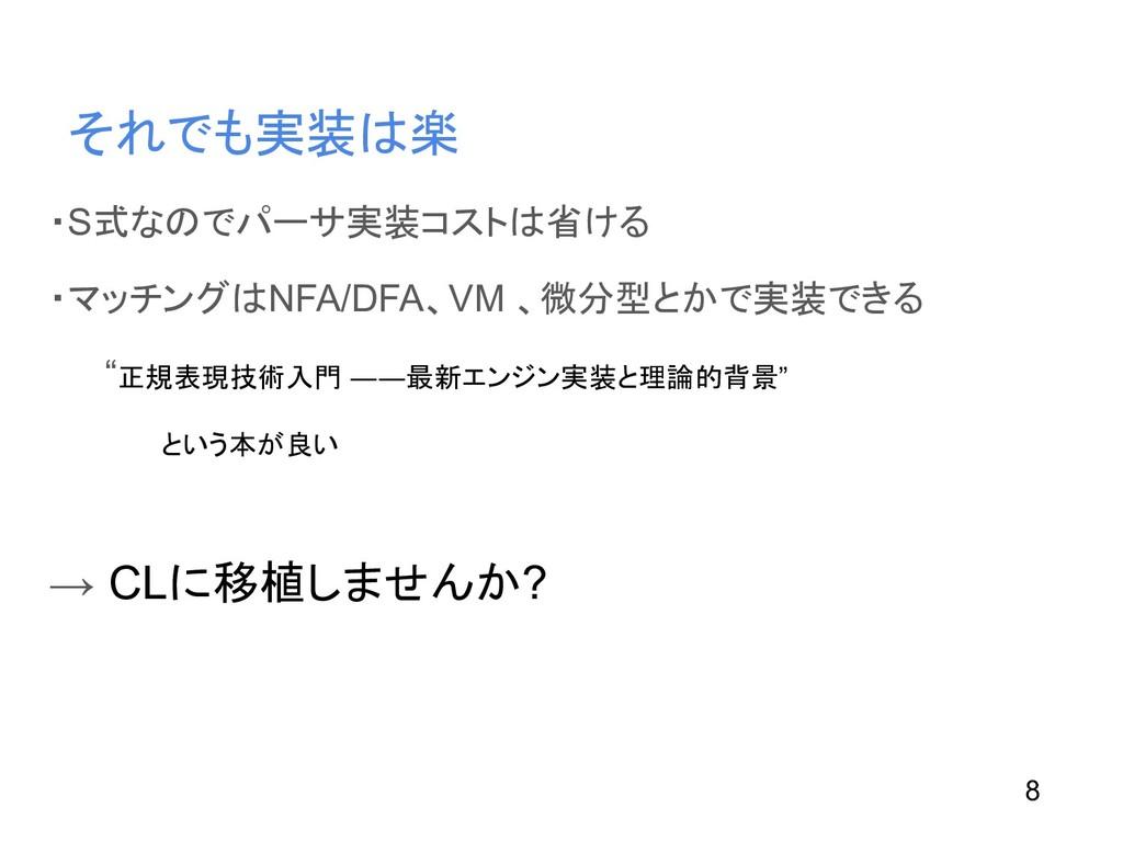 ・S式なのでパーサ実装コストは省ける ・マッチングはNFA/DFA、VM 、微分型とかで実装で...