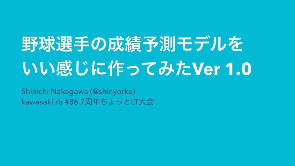 ٿબखͷ༧ଌϞσϧΛ ͍͍ײ͡ʹ࡞ͬͯΈͨVer 1.0 Shinichi Nakaga...