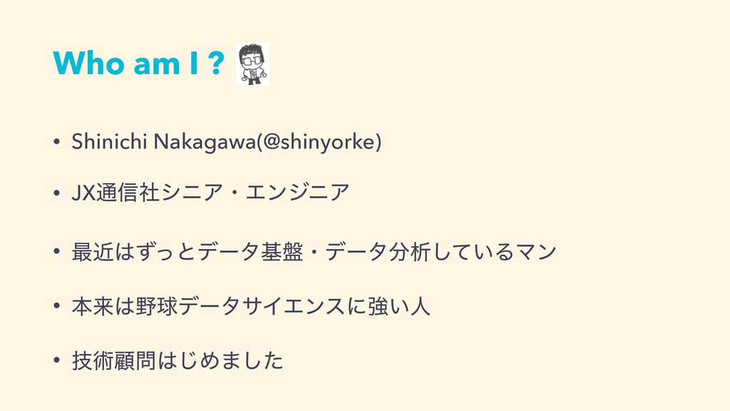 Who am I ? • Shinichi Nakagawa(@shinyorke) • JX...