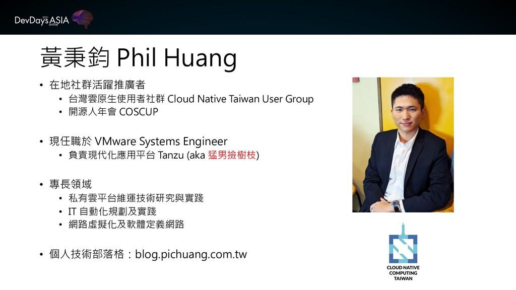 黃秉鈞 Phil Huang • 在地社群活躍推廣者 • 台灣雲原生使用者社群 Cloud N...