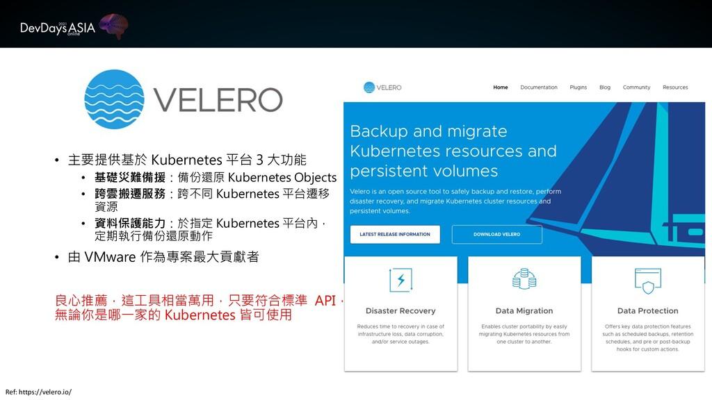 Ref: https://velero.io/ • 主要提供基於 Kubernetes 平台 ...