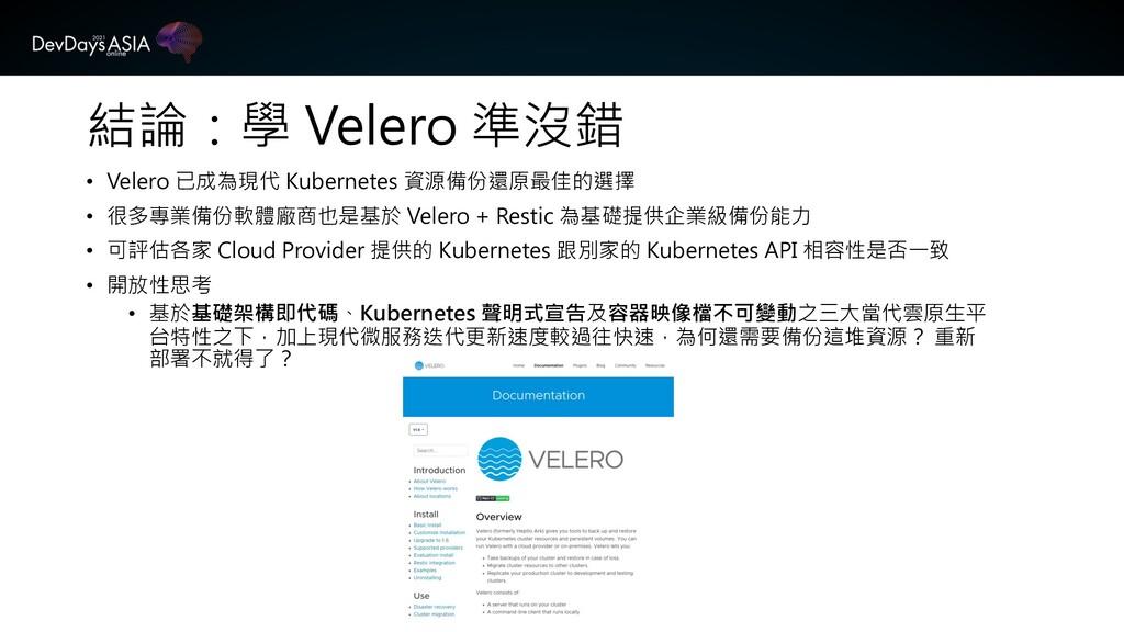 結論:學 Velero 準沒錯 • Velero 已成為現代 Kubernetes 資源備份還...