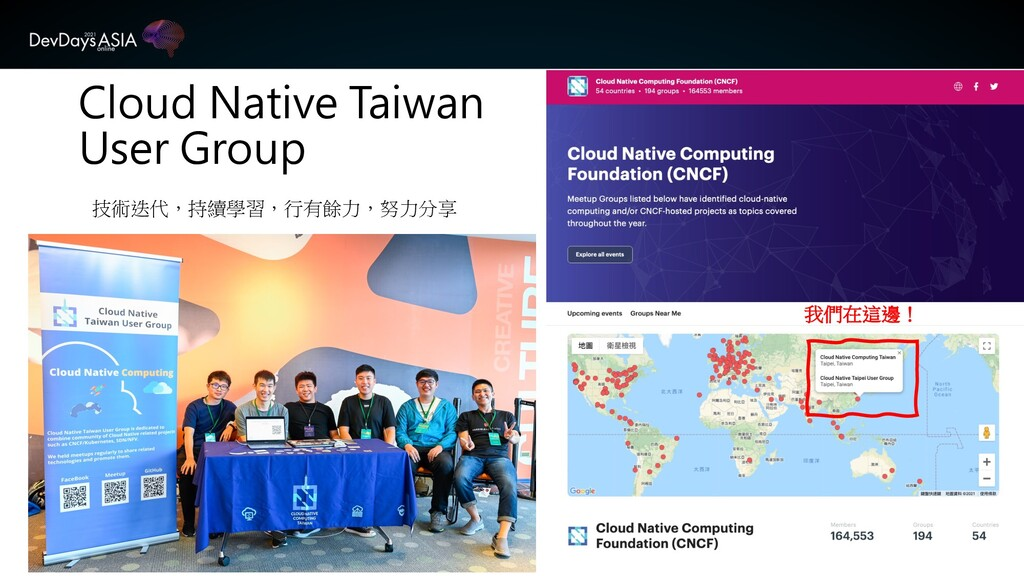Cloud Native Taiwan User Group 我們在這邊! 技術迭代,持續學習...