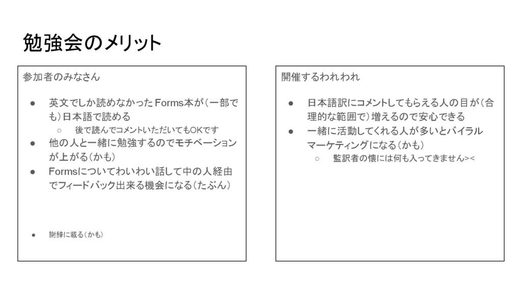 勉強会のメリット 参加者のみなさん ● 英文でしか読めなかった Forms本が(一部で も)日...