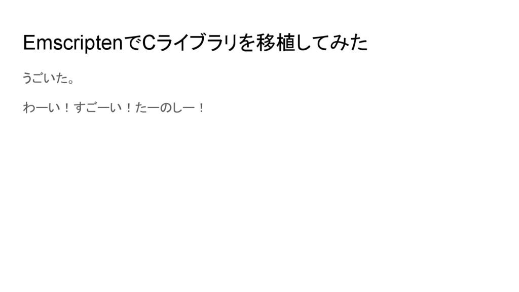 EmscriptenでCライブラリを移植してみた うごいた。 わーい!すごーい!たーのしー!