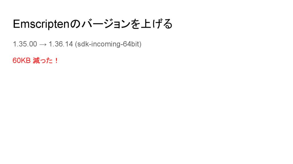 Emscriptenのバージョンを上げる 1.35.00 → 1.36.14 (sdk-inc...