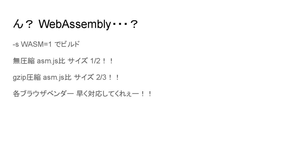 ん? WebAssembly・・・? -s WASM=1 でビルド 無圧縮 asm.js比 サ...
