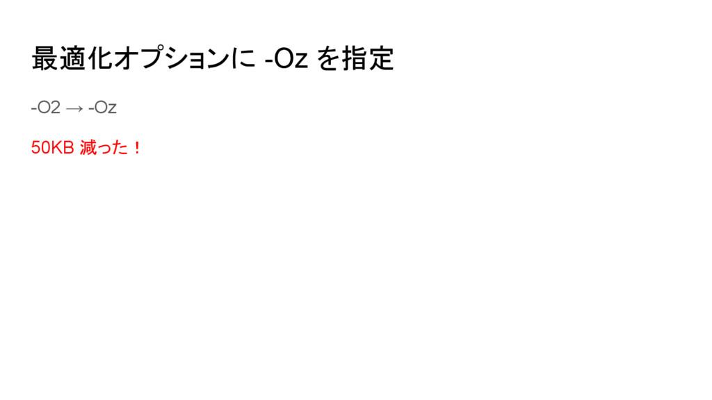 最適化オプションに -Oz を指定 -O2 → -Oz 50KB 減った!