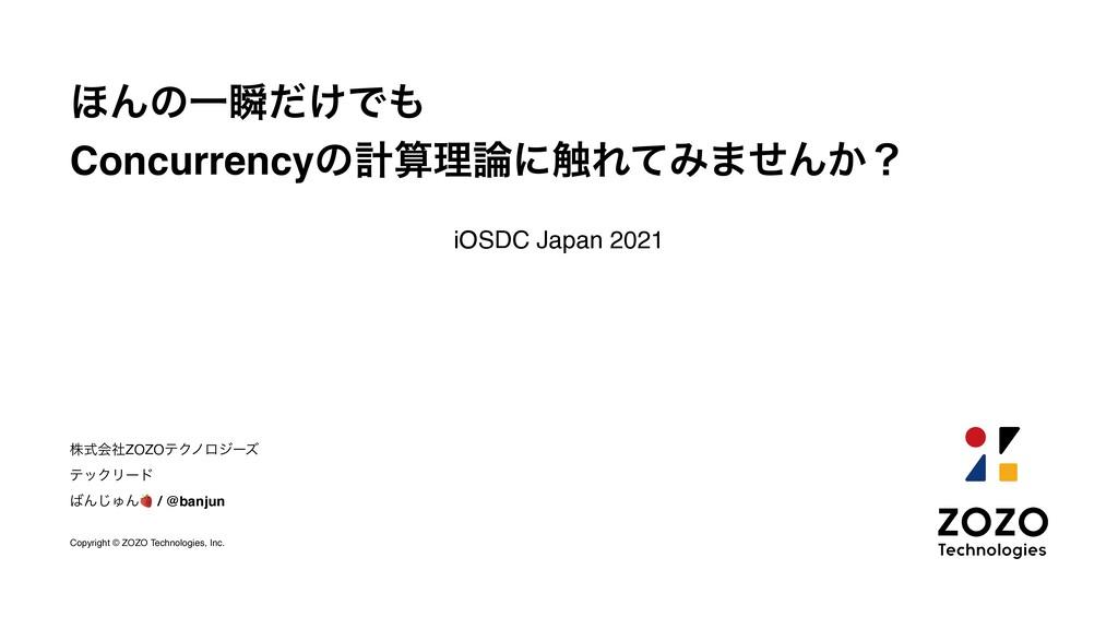 ΄ΜͷҰॠ͚ͩͰ Concurrencyͷܭཧʹ৮ΕͯΈ·ͤΜ͔ʁ iOSDC Jap...