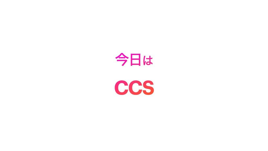 ࠓ  CCS