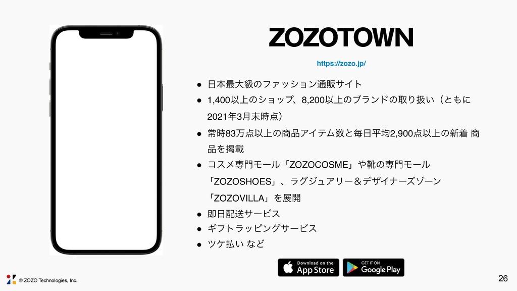 © ZOZO Technologies, Inc. https://zozo.jp/ ● ຊ...