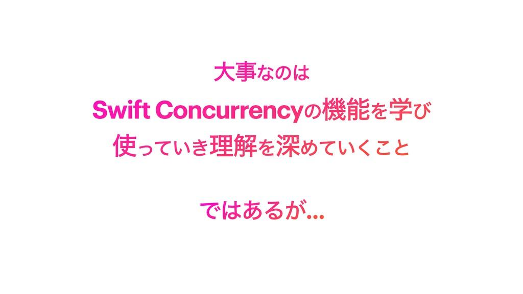 େͳͷ   Swift ConcurrencyͷػΛֶͼ   ͍͖ͬͯཧղΛਂΊ͍ͯ͘...