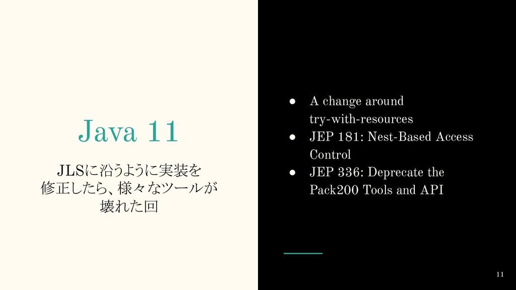 Java 11 JLSに沿うように実装を 修正したら、様々なツールが 壊れた回 11 ● A ...