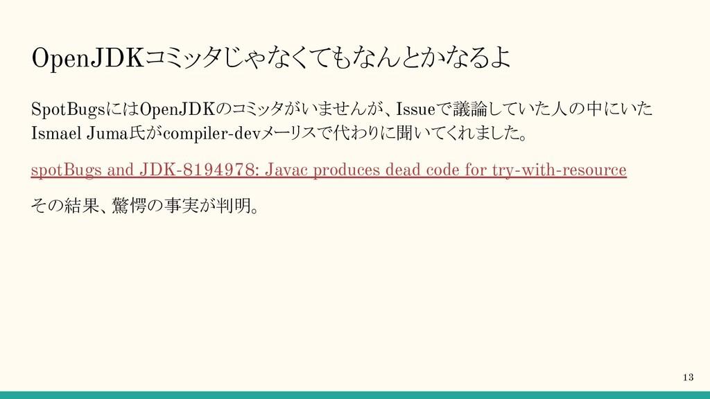 SpotBugsにはOpenJDKのコミッタがいませんが、Issueで議論していた人の中にいた...
